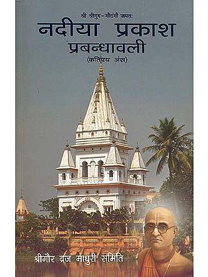 नदीया प्रकाश प्रबन्धावली: Nadiya Prakash Prabandhavali
