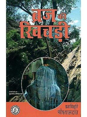 ब्रज की खिचड़ी: Vraja ki Khichdi