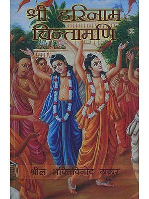 श्री हरिनाम चिन्तामणि: Sri Harinama Cintamani