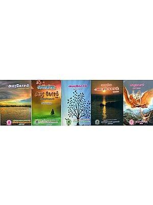 அமரகோசம் (अमरकोश): Amarakosa in Tamil (Set of 5 Volumes)