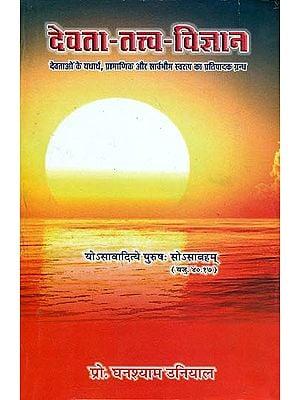 देवता तत्त्व विज्ञान: The Science Behind Hindu Gods