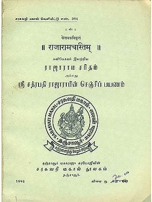 ராஜாரமசாரித்ம் (राजारामचरितम्): Raja Rama Charitam in Tamil (An Old and Rare Book)