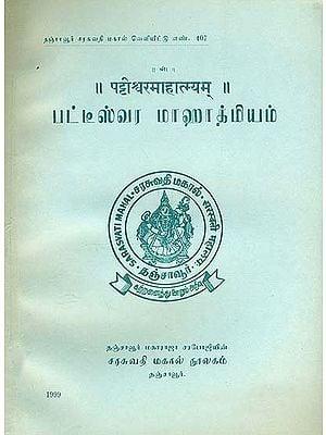 பட்டீஸ்வர மாஹாத்மியம் (पट्टीश्र्वरमाहात्म्यम्) - Pattishwar Mahatamyam in Tamil (An Old and Rare Book)