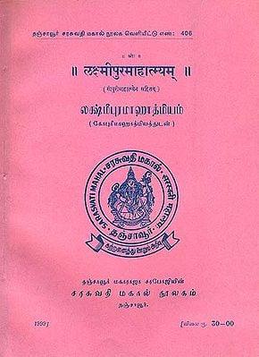 லக்ஷ்மீபுரமாஹாத்மியம் (लक्ष्मीपुरमाहात्म्यम्): Lakshmi Puramahatmyam (An Old and Rare Book)