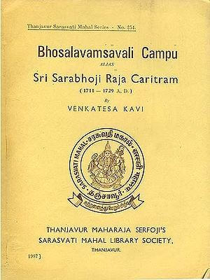 Bhosalavamsavali Campu: Sri Sarabhoji Raja Caritram (An Old and Rare Book)