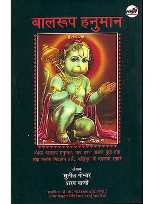 बालरूप हनुमान: Balarupa Hanumana