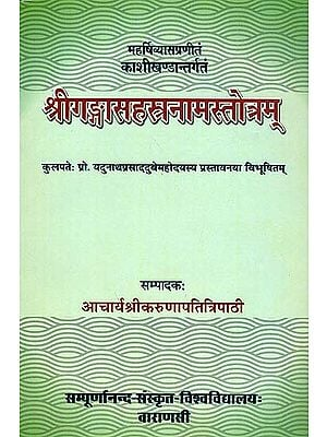 श्रीगंगासहस्त्रनामस्तोत्रम्: Sri Ganga Sahasranama Stotram of Maharsi Vyasa with Two Commentaries