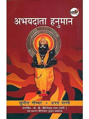 अभयदाता हनुमान: Abhaydata Hanumana