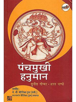 पंचमुखी हनुमान Panchamukhi Hanuman