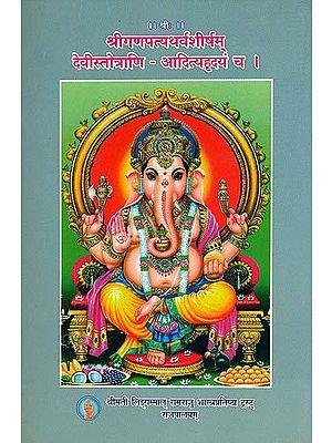 श्रीगणपत्यथर्वशीर्षम् देवीस्तोत्राणि आदित्यहृदयं च: - Shri Ganapati Atharvashirsha, Devi Stotras and Aditya Hrdya