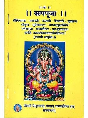 कल्पपूजा: Kalpa Puja