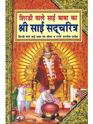 श्री साईं सद्चरित्र: Sai Baba of Shirdi (His Life and Priceless Discourses)
