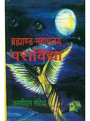 ब्रह्माण्ड महाप्रलय पराविद्या: Brahmanda Mahapralaya Paravidya