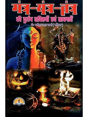 मंत्र-यंत्र-तंत्र की दुर्लभ शक्तियाँ एवं साधनाएं: Mantra, Yantra and Tantra (Shakti evem Sadhana)
