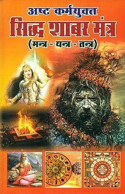 सिद्ध शाबर मंत्र (मन्त्र-यन्त्र-तन्त्र): Siddha Shabar Mantra