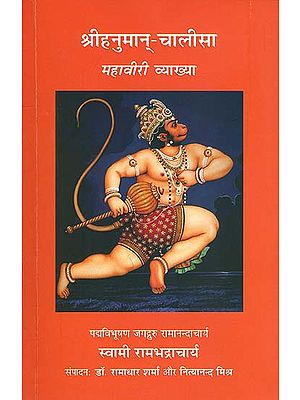 श्री हनुमान् - चालीसा (महावीरी व्याख्या): Mahaviri - Hanuman Calisa Demystified (Commentary on Hanuman Chalisa)
