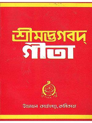 শ্রীমদ্ভগদ গীতা: Shrimad Bhagavad Gita (Bengali)