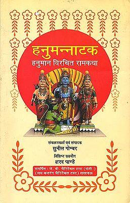 हनुमन्नाटक: Hanuman Nataka
