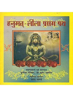 हनुमत् लीला प्रसंग पथ: Lilas of Hanuman Ji