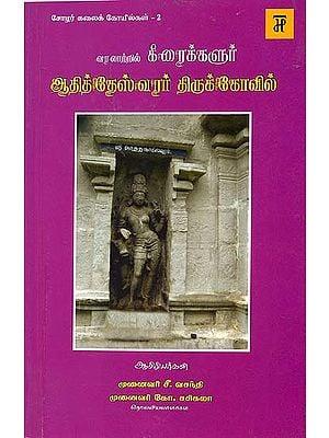 வரலாற்றில் கீரைக்களுர்: Santan Var Giving - Lord Nitya Kalyan (Tamil)