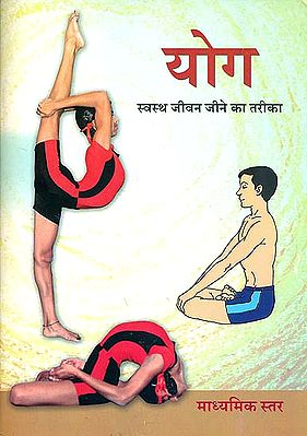 योग - स्वस्थ जीवन जीने का तरीका (माध्यमिक स्तर): Yoga - Healthy Way of Life (Middle Level)