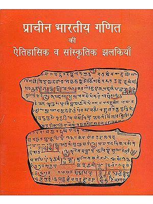 प्राचीन भारतीय गणित की ऐतिहासिक व सांस्कृतिक झलकियाँ - Ancient Indian Mathematics Historical and Cultural Highlights