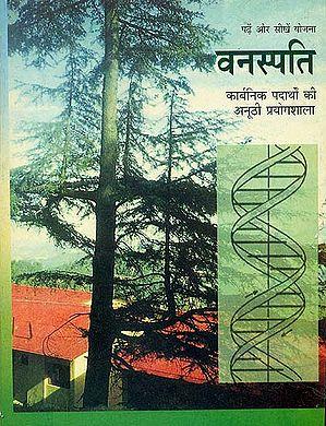वनस्पति  - कार्बनिक पदार्थो की अनूठी प्रयोगशाला: Organic Compound