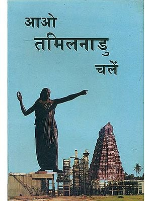 आओ तमिलनाडु चलें: Let's go Tamil Nadu (An Old and Rare Book)