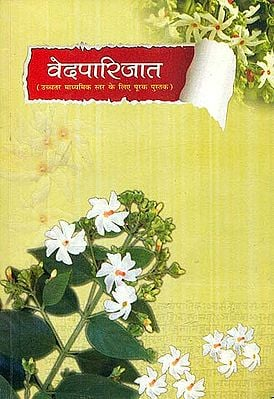 वेदपारिजात: Veda Parijata - A Textbook for Medium Schools