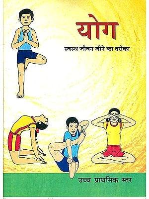 योग - स्वस्थ जीवन जीने का तरीका (उच्च प्राथमिक स्तर): Yoga - Healthy Way of Life (High Level)
