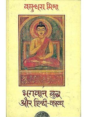भगवान बुध्द और हिन्दी काव्य: Lord Buddha and Hindi Poetry
