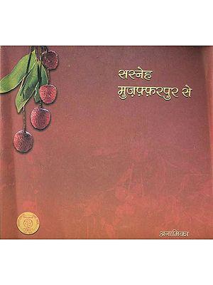 सस्नेह मुज़फ़्फ़रपुर से: From Muzaffarpur with Love