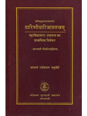 तारिणीपारिजाततन्त्रम् Tarini Parijat Tantram (A Complete Book on Worship of Mahavidya Tara)
