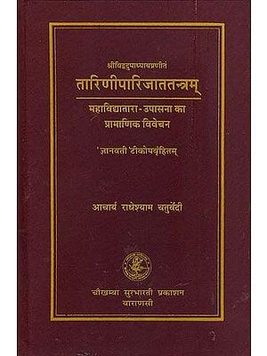 तारिणीपारिजाततन्त्रम् Tarini Parijat Tantram (A Complete Book on Worship of Mahavidya Tara)