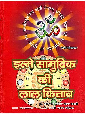 इल्मे सामुद्रिक की लाल किताब: Lal Kitab 1952 with Simple Hindi