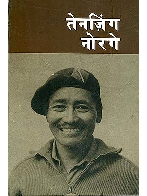 तेनज़िंग नोरगे: Tenzing Norgay (An Old and Rare Book)