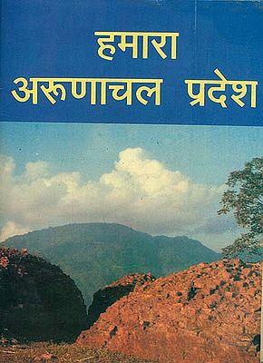 हमारा अरुणाचल प्रदेश: Our Arunachal State (An Old and Rare Book)