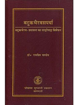 बटुकभैरवसपर्या - बटुकभैरव उपासना का सांगोपाक विवेचन: Batuk Bhairava Saparya - On the Worship of Batuka Bhairava