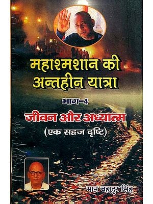 महाश्मशान की अन्तहीन यात्रा (जीवन और अध्यात्म): The Endless Journey to the Cremation Grounds (Volume IV)