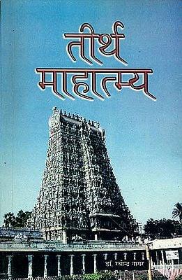 तीर्थ माहात्म्य: Glory of Various Tirthas
