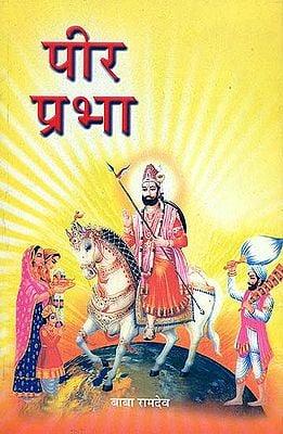 पीर प्रभा: Pira Prabha (The Story of Baba Ramdev)