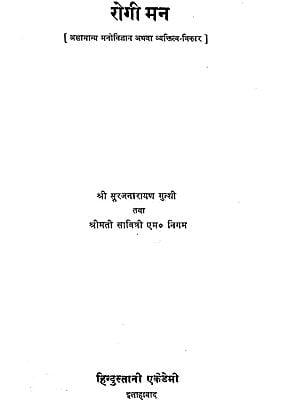 रोगी मन - असामान्य मनोविज्ञान अथवा व्यक्तित्व विकार: The Diseased Mind (An Old and Rare Book)