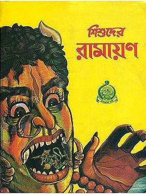 শিশুদের রামায়ণ: Shishuder Ramayan (Bengali)