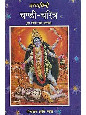 चण्डी चरित्र: Sri Chandi Charitra