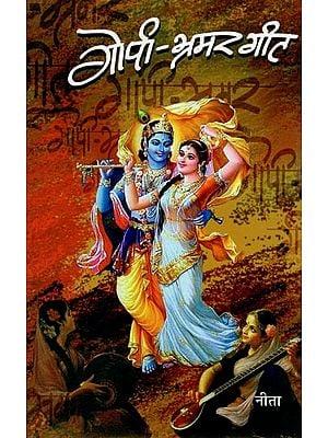 गोपी भ्रमर गीत: Gopi Bhramar Geet