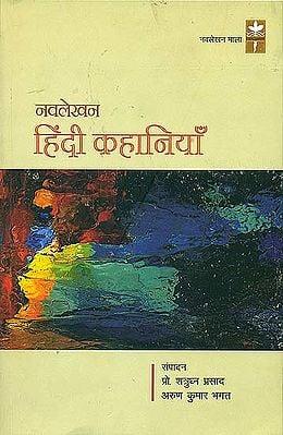 हिंदी कहानियाँ: Hindi Short Stories