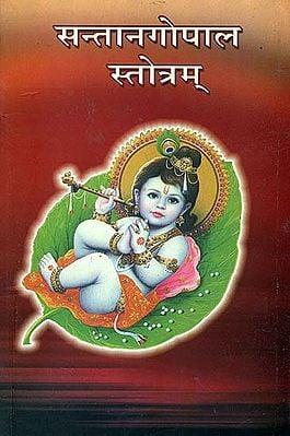 सन्तानगोपाल स्तोत्रम्: Santan Gopala Stotram