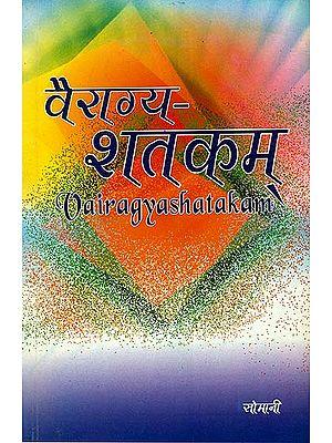 वैराग्य - शतकम्: Vairagya Shatakam