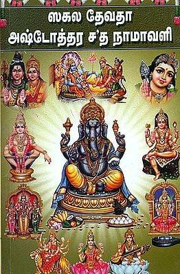 ஸகல தேவா அஷ்டோத்தர சதநாமாவளி: Sakala Devata Ashtottara Shata Namavali (Tamil)