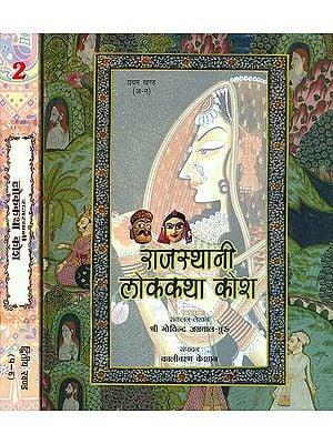 राजस्थानी लोककथा कोश: Thesaurus of Rajasthani Folk Tales (Set of 2 Volumes)